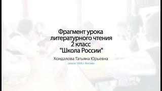 Фрагмент урока литературного чтения. Школа 1409 (2 класс)