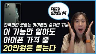 한국인만 모르는 아이폰의 숨겨진 기능? 듀얼심 eSIM…