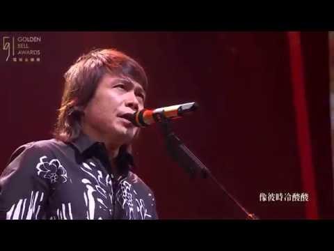 伍佰 & China Blue!! 【我的搖滾金鐘】51電視金鐘獎頒獎典禮