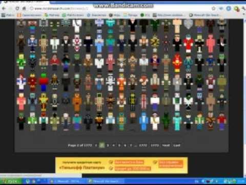 Видео Видео: Скачать бесплатно Скины для minecraft на