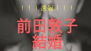 笑顔の絶えない明るい家庭を築いていきたい」 俳優の勝地涼(31)と元AK...