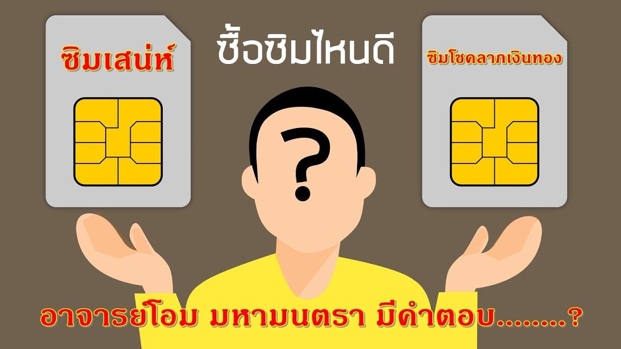 เลขโทรศัพท์ของคุณเป็นสายเสน่ห์ หรือ โชคลาภเงินทอง ?