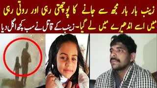 Zainab Murderer confesses he Raped and Killed Zainab - Express News