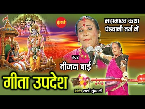 Geeta Updesh - गीता उपदेश - Padam Shri, Padam Bhushan, Dr. Teejan Bai - Pandwani - CG Epic Story