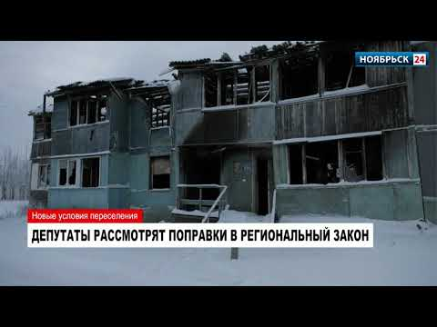 Ямальские депутаты рассмотрят важное изменение в законе о переселении из аварийного жилья