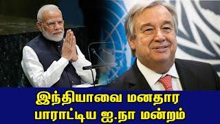 இந்தியாவை மனதார பாராட்டிய ஐ நா மன்றம்..!!