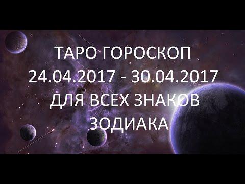 Гороскоп на неделю с 9 по 15 мая для всех знаков зодиака от все буде добре