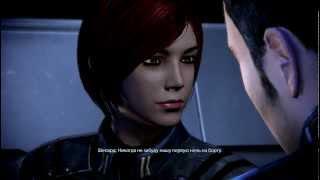 Mass Effect 3 Любовь Джейн Шепард и Кайдена Аленко (часть 1)