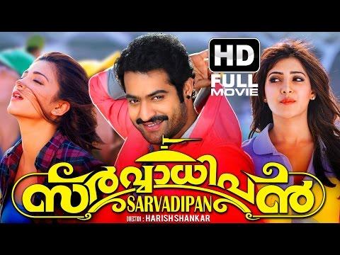 Sarvadipan Malayalam Full Movie | Latest Malayalam Full HD Movie | jr ntr | Sruthy Hassan | Samantha