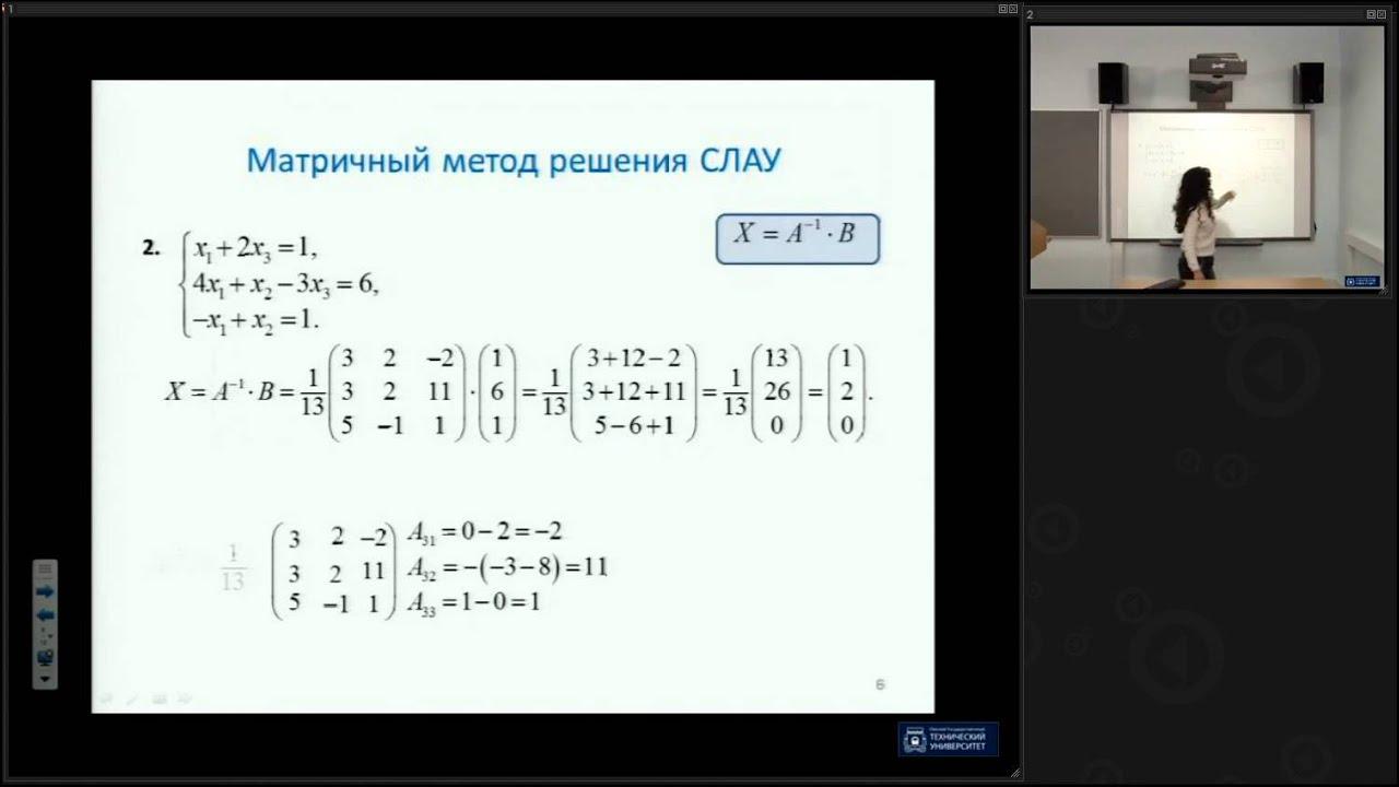 Элементы линейной алгебры задачи с решением примеры решения задач по обж