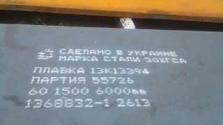 Лист 60 сталь 30ХГСА(Лист 60 мм сталь 30ХГСА со склада в г. Киеве. Раскрой 1,5х6 метров. Производство ПАО