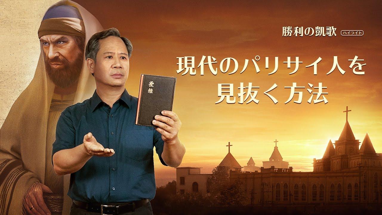 キリスト教映画「勝利の凱歌」抜粋シーン(2)現代のパリサイ人を見抜く方法