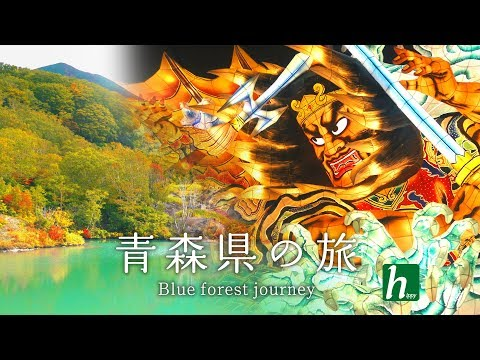十和田湖の湧き水【青森県の旅 2/2】 Lake Towada  in Aomori , Japan【Nebuta】