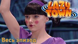 Лентяево | Танцевальная дуэль | лентяево на русском детские программы целиком