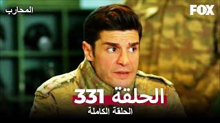 المحارب الحلقة 331 كاملة Savaşçı