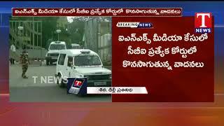 ఐఎన్ఎక్స్ మీడియా కేసులో సీబీఐ ప్రత్యేక కోర్టులో వాదనలు  Telugu