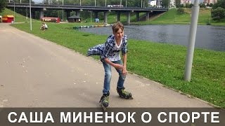 Саша Миненок о спорте