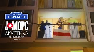 J★МОРС — Акустический концерт @ площадь Перемен, Минск | 12.09.20