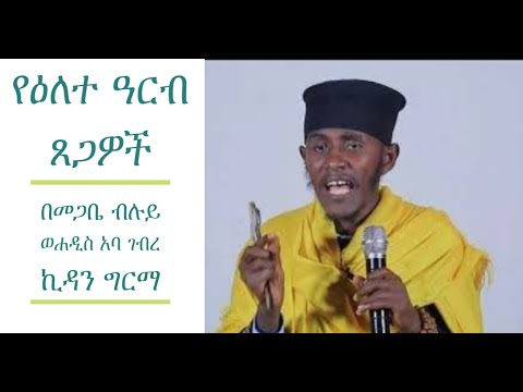 የዕለተ ዓርብ ጸጋዎች:- በመጋቤ ብሉይ ወሐዲስ አባ ገ/ኪዳን ገብረ ኪዳን ግርማ  Aba Gebre Kidan Ethiopian Orthodox Sibket