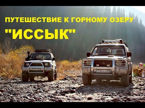 Озеро Иссык - тур выходного дня.
