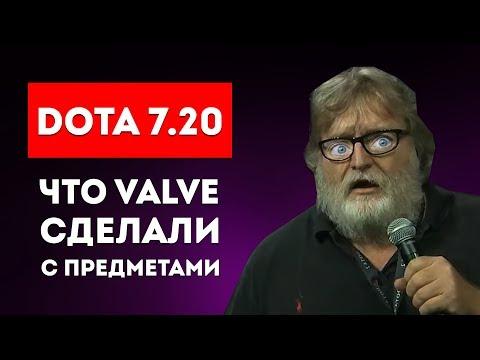 видео: dota 7.20 - Эти Предметы ПОЛНОСТЬЮ Изменили