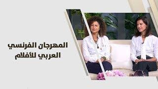 صوفي بيل، ماريان ناخو ودينا ناصر - المهرجان الفرنسي العربي للأفلام - نشاطات وفعاليات