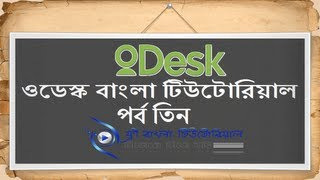 oDesk Bangla Tutorial (Part-3)