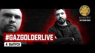 #GazgolderLive — 4 выпуск