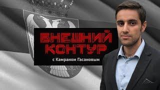 """Сможет ли Путин удержать Сербию от """"сдачи"""" Косова и вступления в ЕС?"""