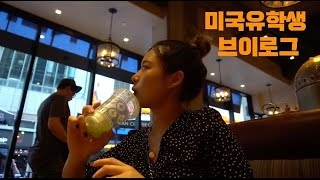[미국생활 Vlog #14] Super normal d…