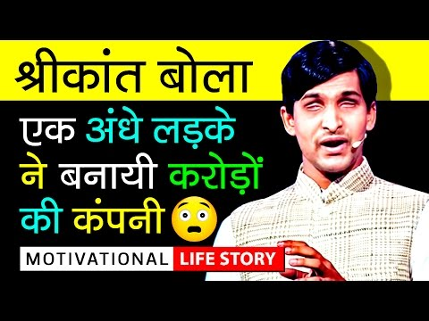 Blind CEO Shrikant Bola Success Story | Never Give Up | Inspirational & Motivational Video