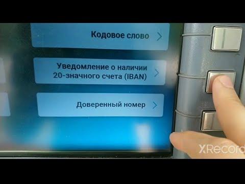 Как узнать IBAN карты через банкомат Халык банка