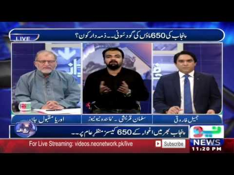 Child Kidnapping Cases In Lahore - Orya Maqbool Jan - Neo News