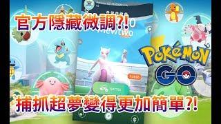 【Pokémon GO】官方隱藏微調?!(捕抓超夢變得更加簡單?!)