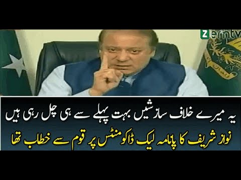 PM Nawaz Sharif Address To Nation Over Panama Leak Documents – 5th April 2016