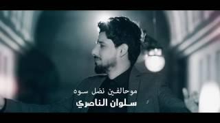 مو حالفين نضل سوه | المنشد سلوان الناصري | 2017 | النسخة الاصلية المرخصة