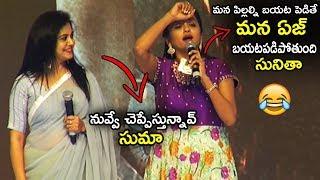 Suma Makes Fun With Singer Sunitha At Savyasachi  Pre Release Event | LA Tv