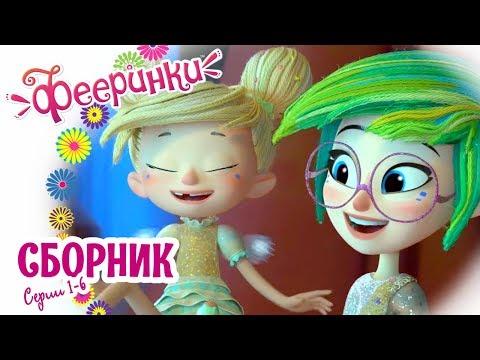 Фееринки 🌺 Сборник ВСЕ серии подряд 🌺 Мультфильм про фей в школе магии 🌺
