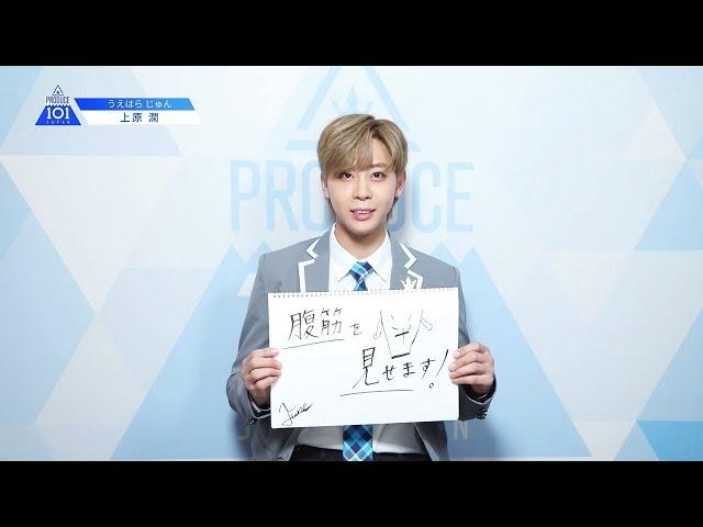 PRODUCE 101 JAPANㅣ東京ㅣ【上原 潤(Uehara Jun)】ㅣ国民プロデューサーのみなさまへの公約