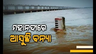 25 Gates of Hirakud Dam Opened, Possible Flood Situation In Odisha