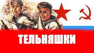 ТЕЛЬНЯШКИ - песня о морских пехотинцах Великой Отечественной войны