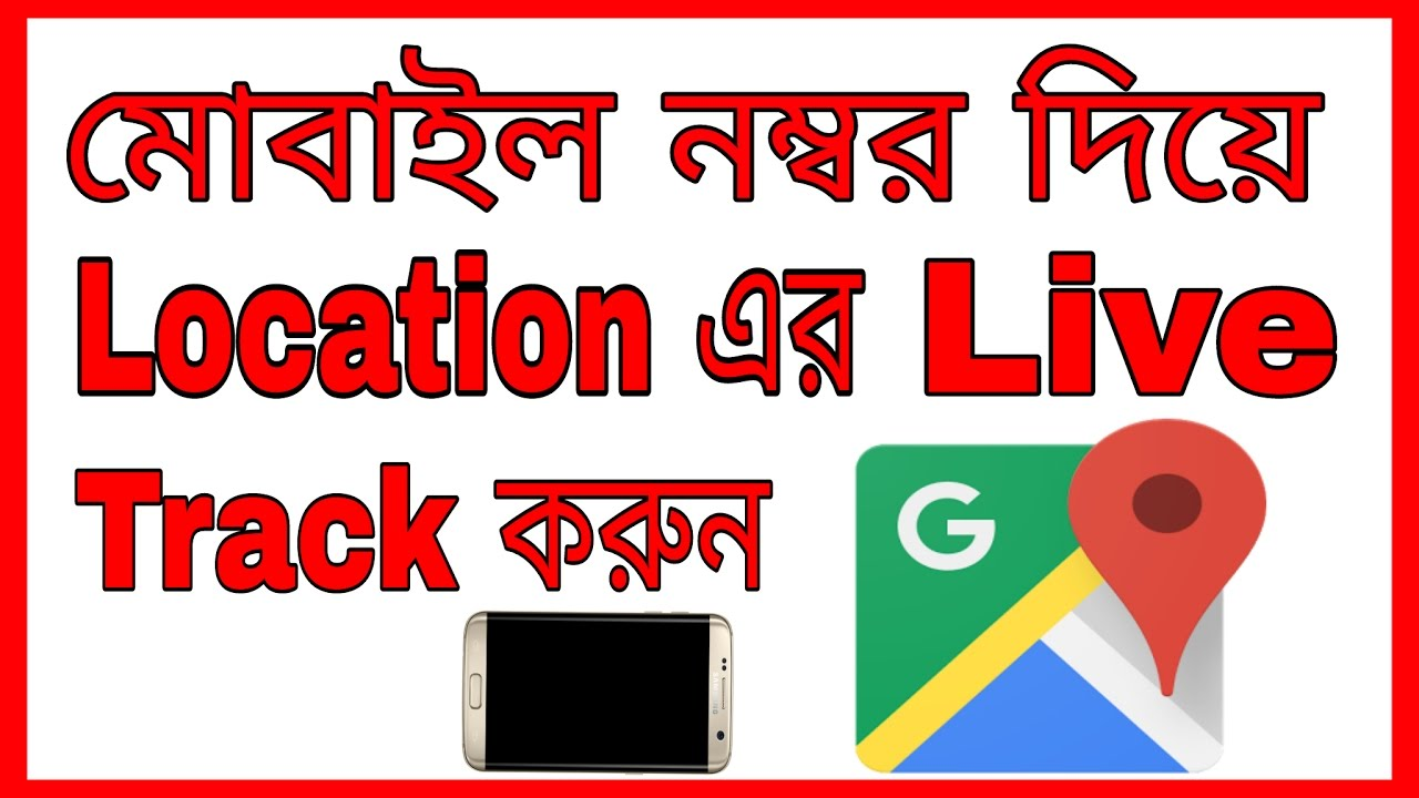 How To Track A Mobile Phone Number In Bangladesh - Bangladesh