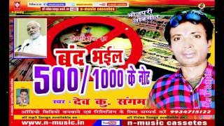 Modi Jee Kaiyeele Aailan  बंद भईल 500/1000 के नोट  Ab Nahi Chalega 500 Hajariya Ke Note