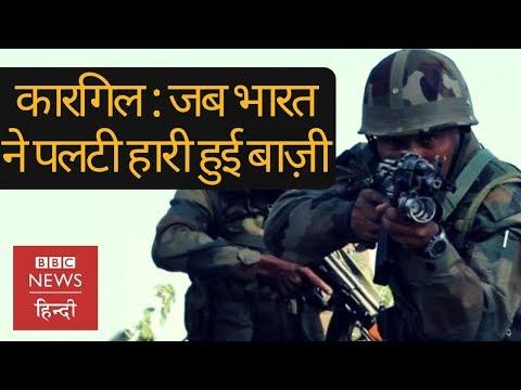 Bbc hindi news mp3