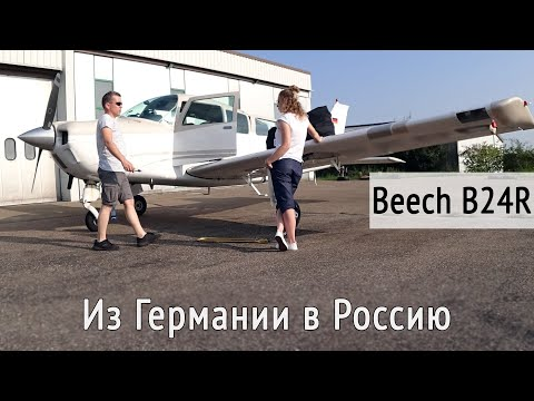 Из Германии в Россию на самолёте Beechcraft Sierra 200 B24R, часть 1. KD-aero