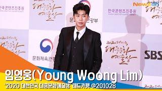 임영웅(Young Woong Lim), '지금은…