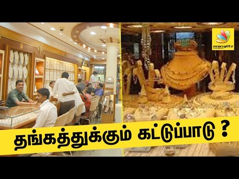Gold limit implemented strictly after Demonetization | Modi Latest India Tamil News