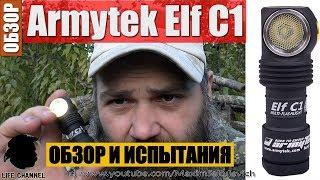 Полный Обзор и Испытания Фонаря Armytek Elf C1