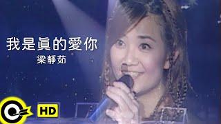 梁靜茹 Fish Leong【我是真的愛你】Official Music Video thumbnail