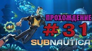 Subnautica Let'sPlay | #31 | Укрепленный костюм и ядерный реактор